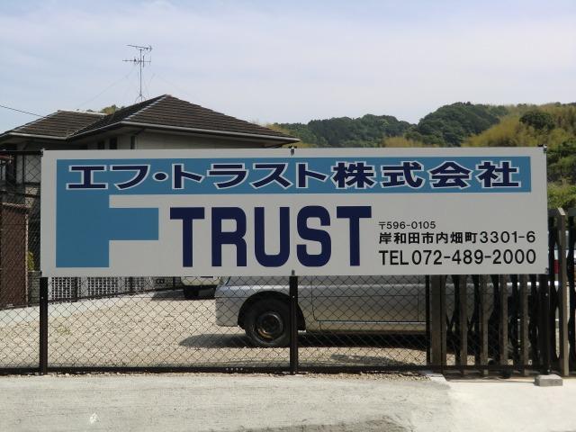 「大阪府」の中古車販売店「エフトラスト株式会社」