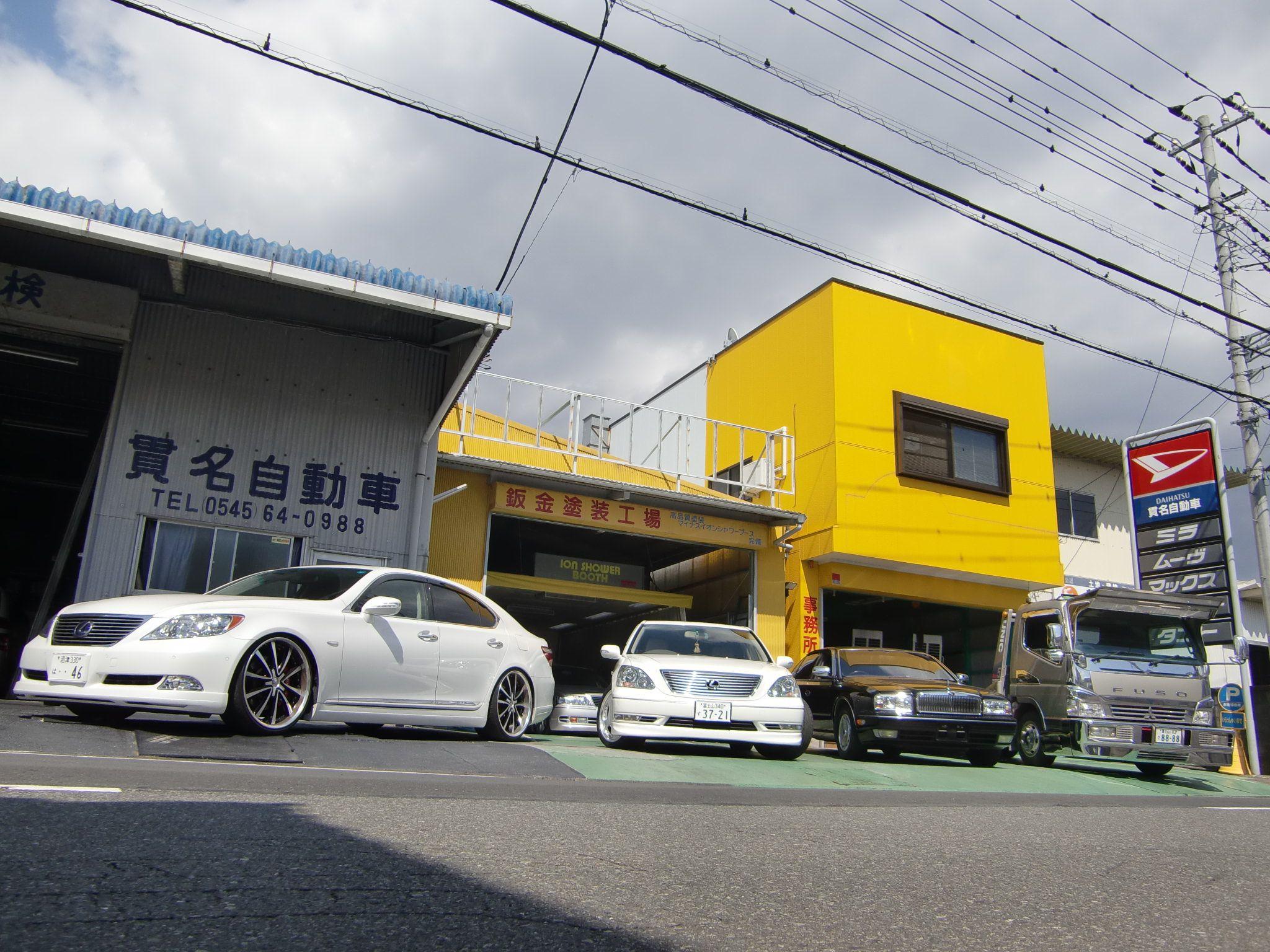 「静岡県」の中古車販売店「貫名自動車」