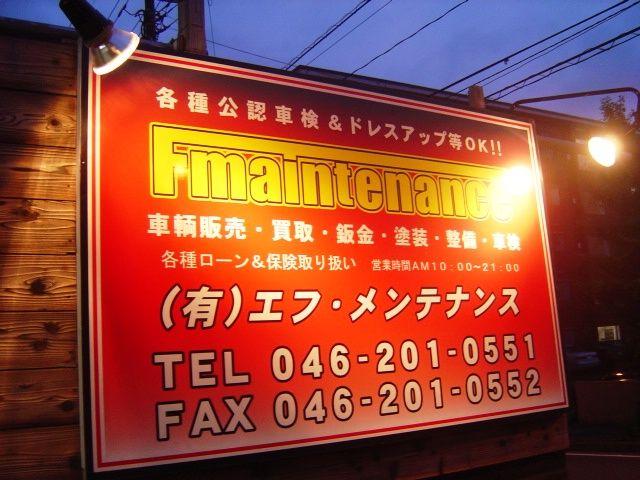 「神奈川県」の中古車販売店「(有)エフ・メンテナンス」
