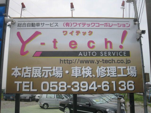 「岐阜県」の中古車販売店「Y-tech! AUTO SERVICE ワイテックオートサービス」