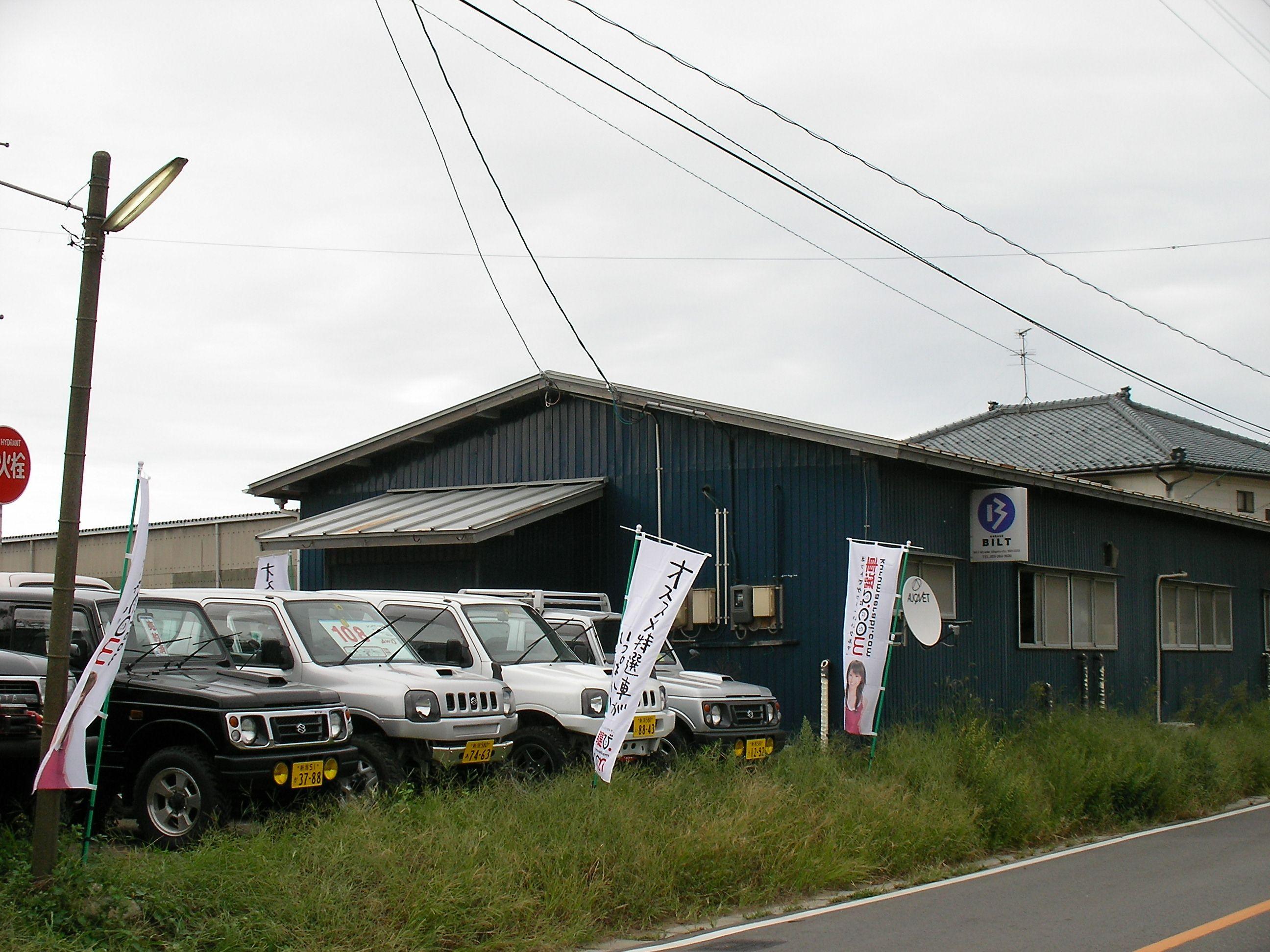 「新潟県」の中古車販売店「有限会社 ガレージビルト」