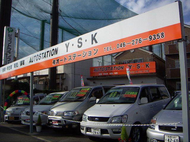 「神奈川県」の中古車販売店「有限会社 オートステーションY・S・K」