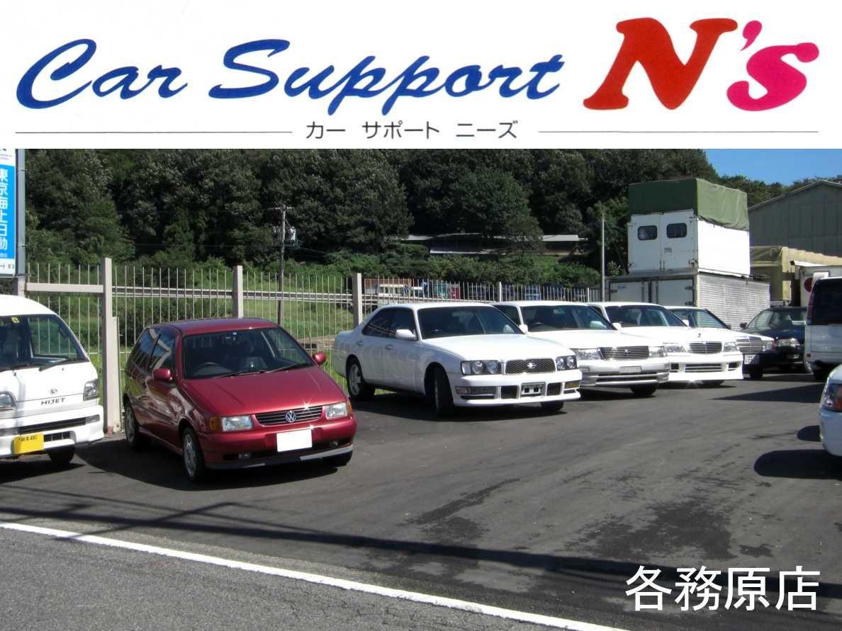 「岐阜県」の中古車販売店「Car Support N's【ニーズ】」