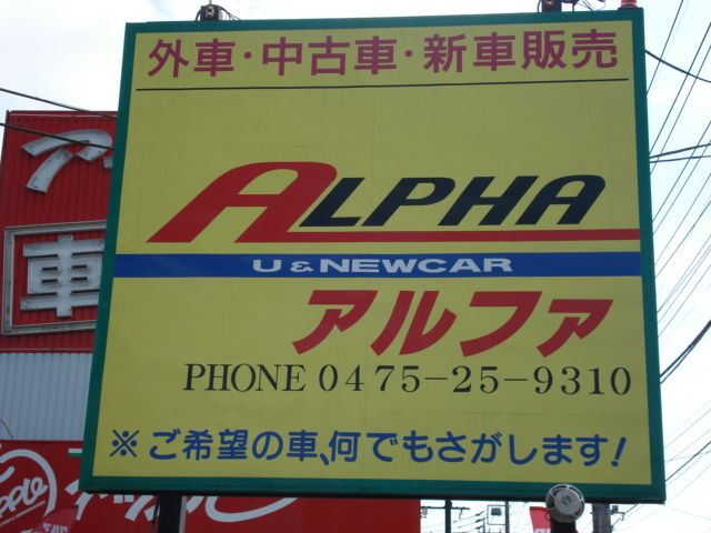 「千葉県」の中古車販売店「有限会社 アルファ」