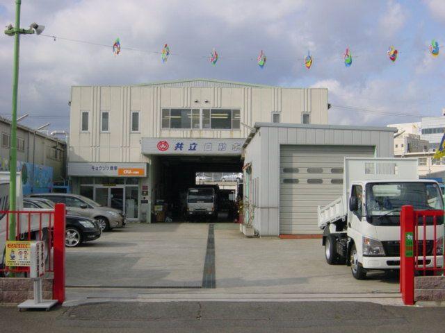 「京都府」の中古車販売店「【トラック専門店】共立自動車株式会社」