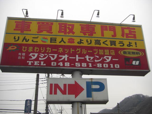 「埼玉県」の中古車販売店「タジマオートセンター」