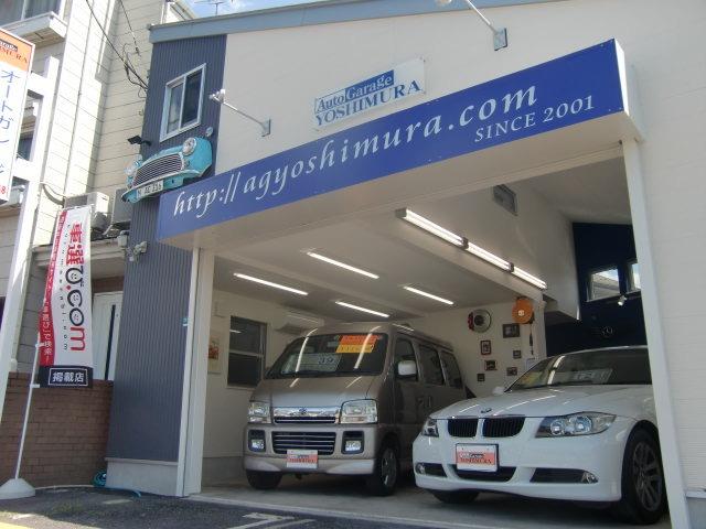 「東京都」の中古車販売店「オートガレージ ヨシムラ」