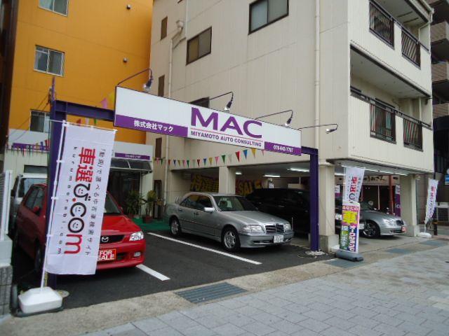 「兵庫県」の中古車販売店「MAC 灘店」