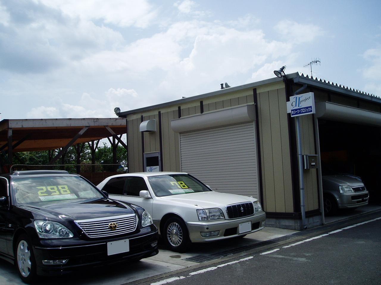 「神奈川県」の中古車販売店「シーツープロジェクト」