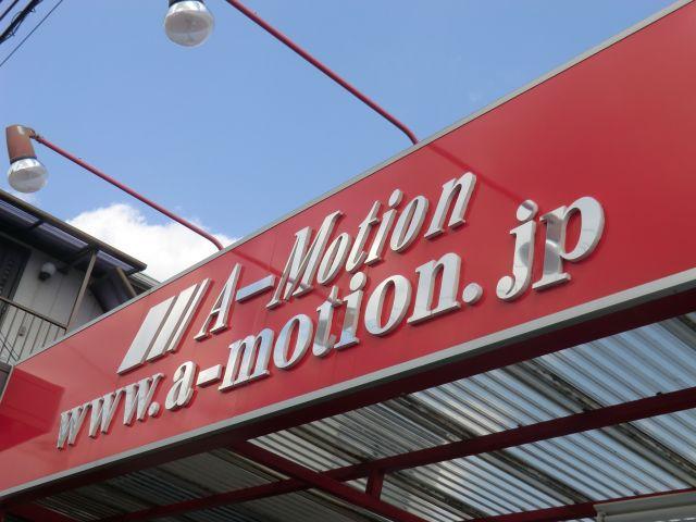 「兵庫県」の中古車販売店「A-Motion【エーモーション】」