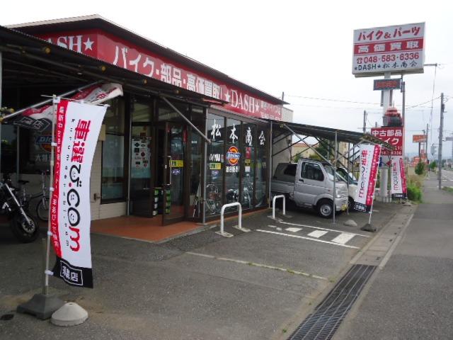 「埼玉県」の中古車販売店「松本商会  深谷140号バイパス店」