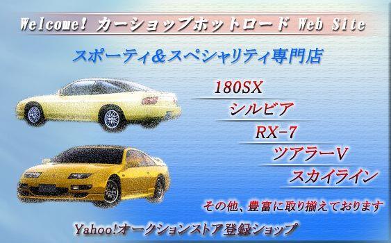 「神奈川県」の中古車販売店「hot road(カーショップホットロード)」