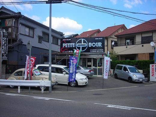 「愛知県」の中古車販売店「オートギャラリープチブル本店」