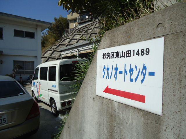 「神奈川県」の中古車販売店「UTACタカノオートセンター」