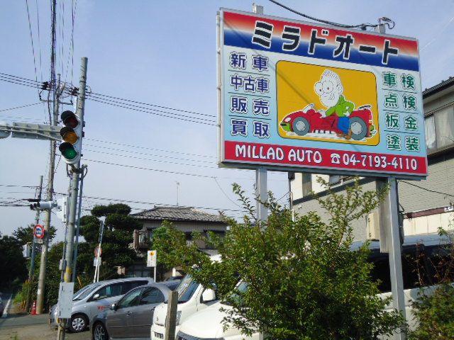 「千葉県」の中古車販売店「有限会社ミラドオート【MILLAD AUTO Co.,Ltd】」