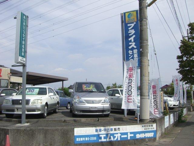「栃木県」の中古車販売店「有限会社間中自動車【エムオート】」