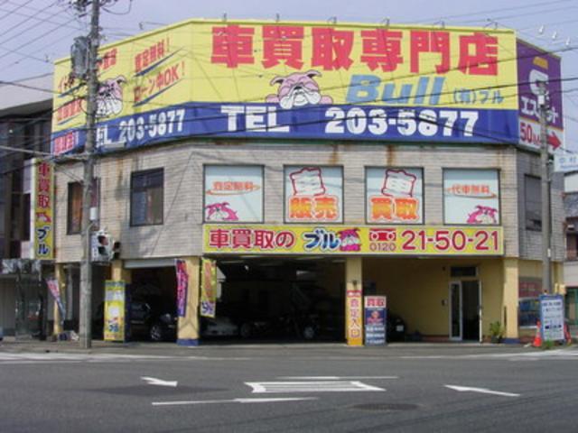 「静岡県」の中古車販売店「(有)ブル 静岡店」