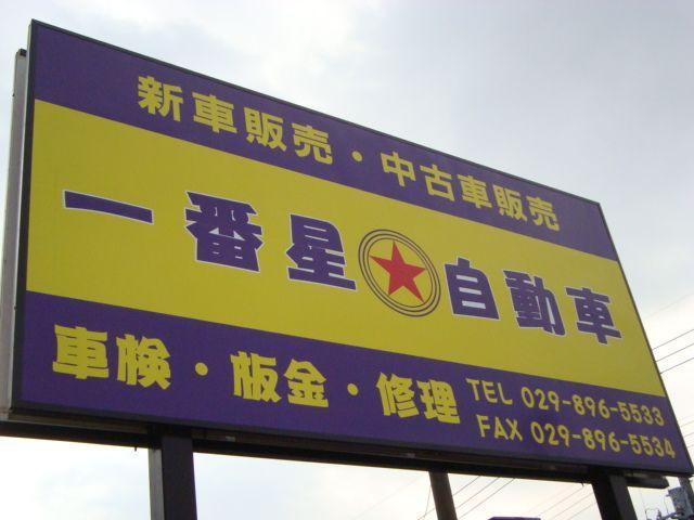 「茨城県」の中古車販売店「一番星自動車」