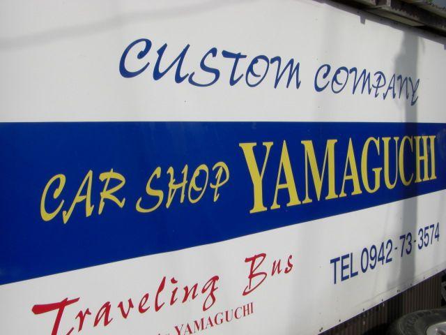 「福岡県」の中古車販売店「CARSHOP YAMAGUCHI【カーショップヤマグチ】」