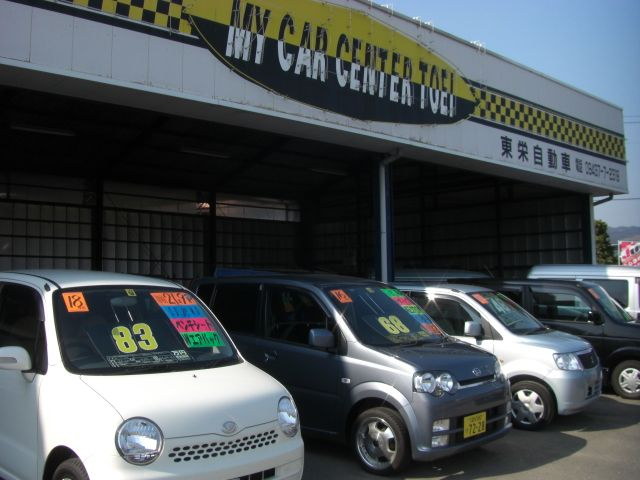 「福岡県」の中古車販売店「東栄自動車」
