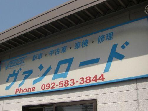 「福岡県」の中古車販売店「ヴァンロード【VANROAD】」