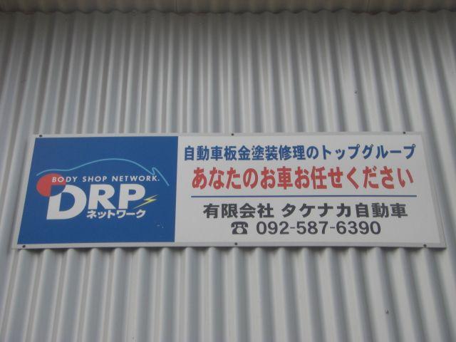 「福岡県」の中古車販売店「有限会社 タケナカ自動車」