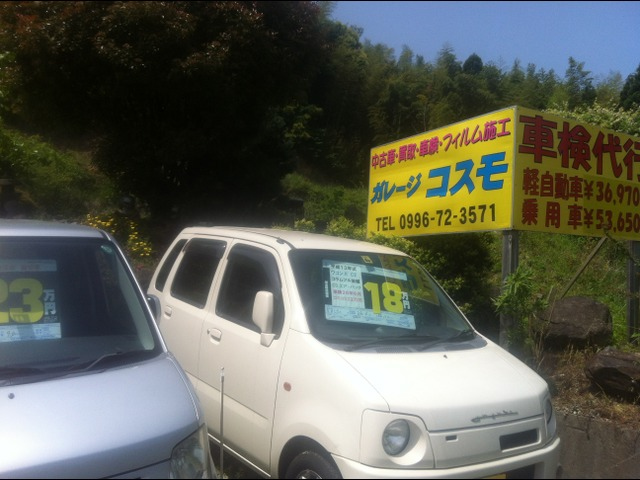 レジストリー鹿児島店