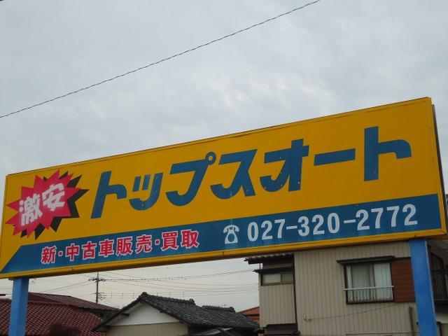 有限会社トップスオート 倉賀野店