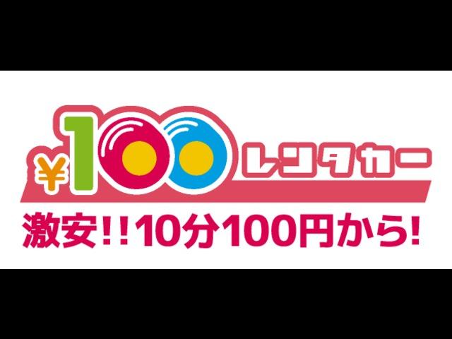 100円レンタカー川崎千年店