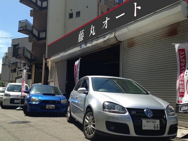 【買取り専門店】 藤丸オート