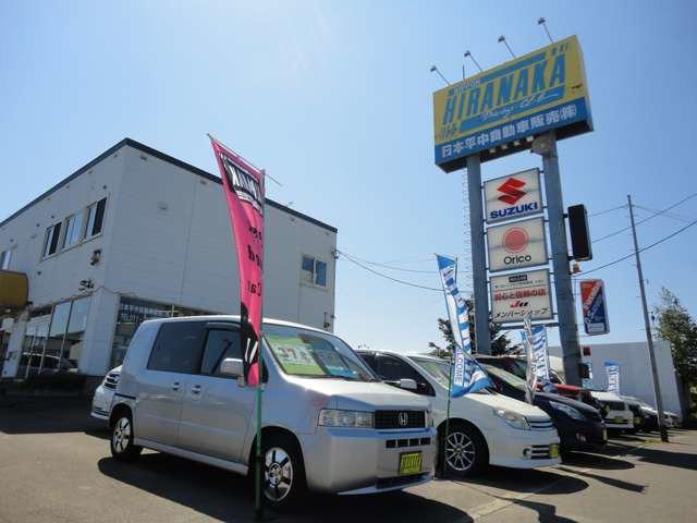 日本平中自動車販売株式会社
