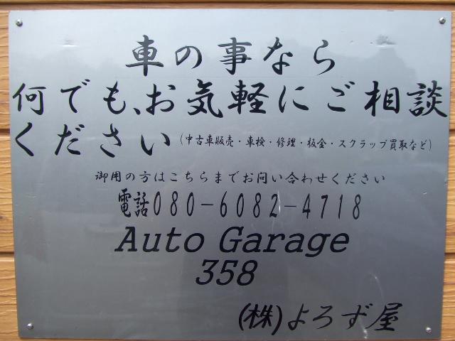 AUTO GARAGE 358