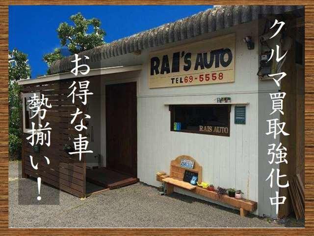 RAY's AUTO ライズオート