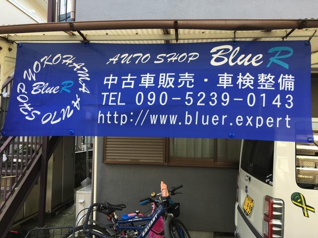 Auto Shop Blue R【オートショップブルーアール】