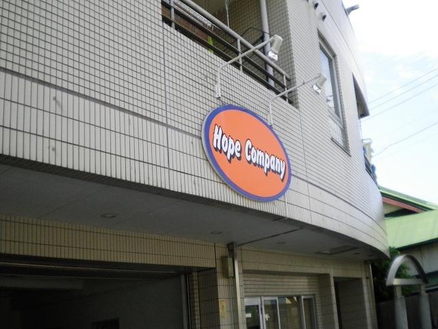 Hope Company【ホープカンパニー】