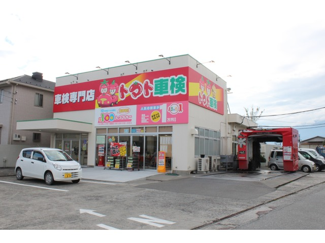 トマト車検 田富店