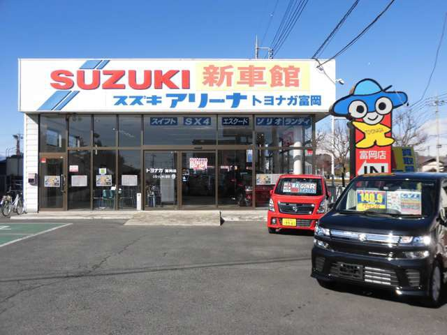 (株)トヨナガ 富岡店