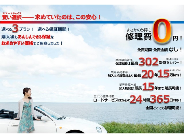 株式会社東山自動車