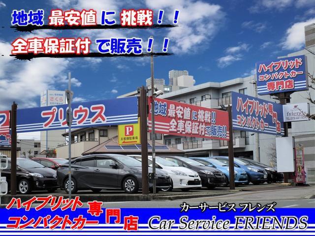 ハイブリッド コンパクトカー専門店Car Service FRIENDS