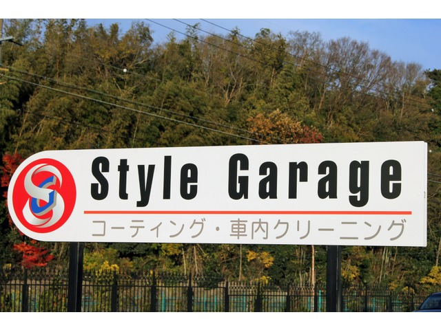 Style Garage【スタイルガレージ】