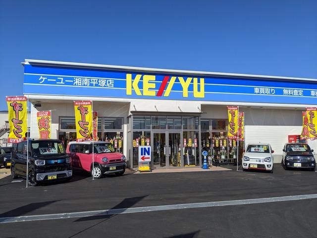 ケーユー 湘南平塚店
