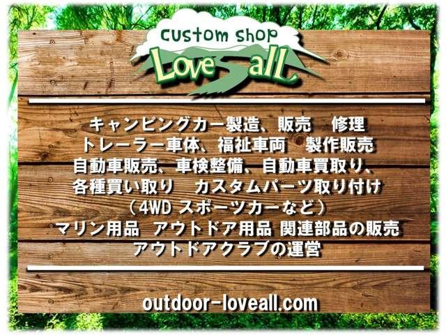 custom shop LOVE ALL | カスタムショップラブオール