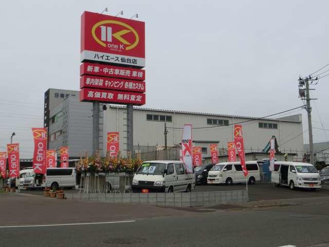 oneK ハイエース仙台店