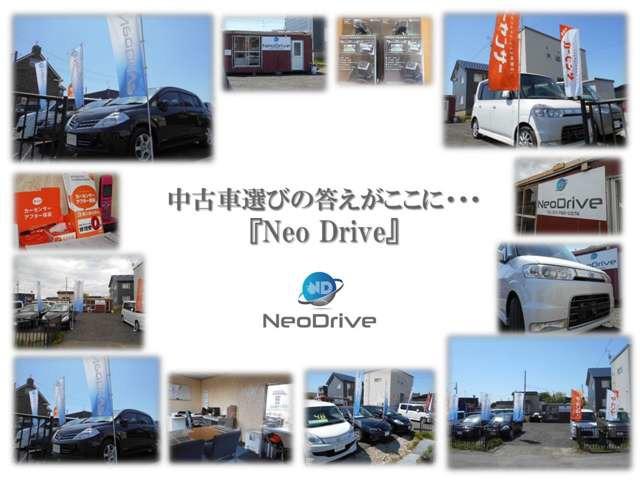 Neo Drive/ネオドライブ