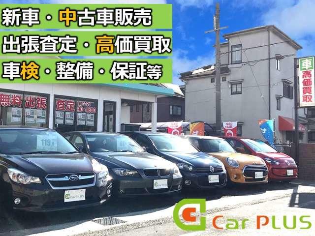 車買取専門店 Car PLUS カープラス加古川店