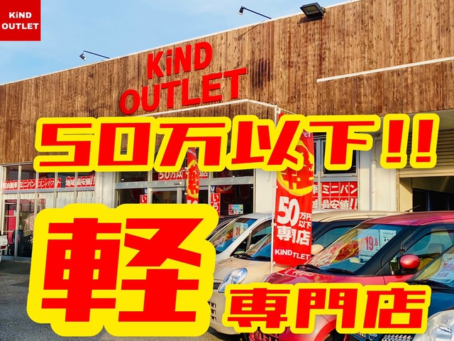 カインドアウトレット山武成東50万以下軽専門店
