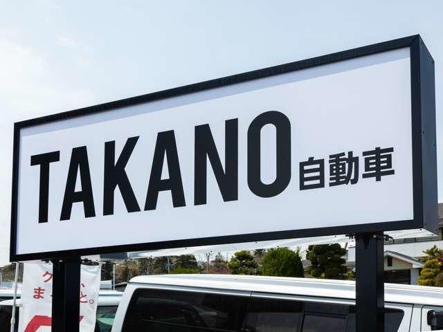 TAKANO自動車 仙台店