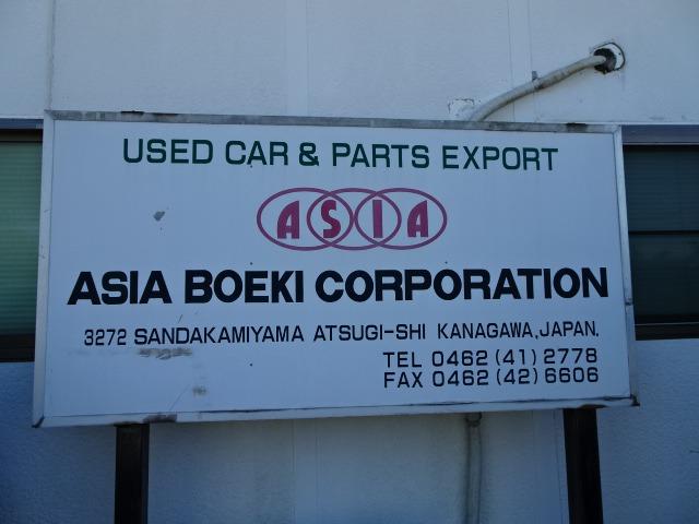 アジア貿易株式会社