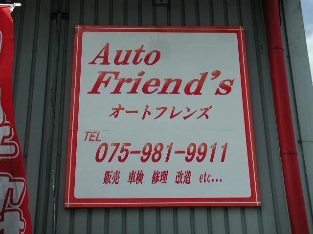 車を買うのも売るのも オートフレンズ