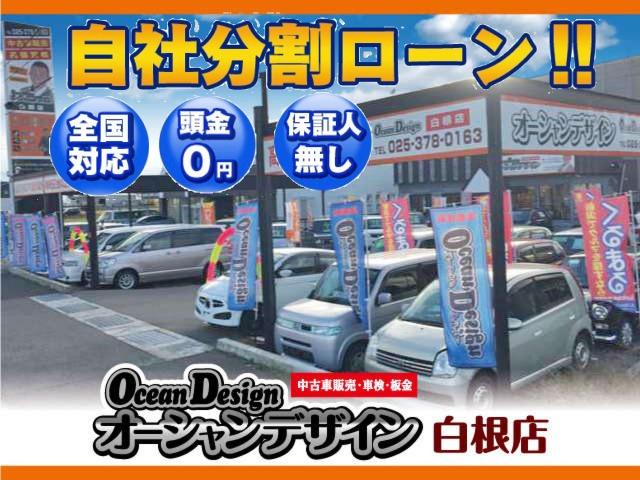 オーシャンデザイン白根店 (株)AOZORA COMPANY